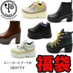 ヨースケ 福袋 スニーカー ブーツ 2足セット YOSUKE 厚底スニーカー 厚底ブーツ レディース 22.5cm-24.5cm