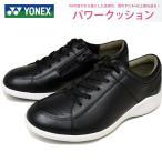 ショッピングウォーキングシューズ YONEX ヨネックス パワークッション ウォーキングシューズ 本革 ブラック SHW-LC87