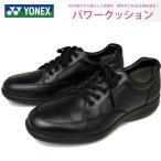 ショッピングウォーキングシューズ YONEX ヨネックス パワークッション ウォーキングシューズ 本革 ブラック SHW-MC75