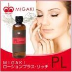 ミガキ MIGAKI PLローションプラス・リッチ 200mL 200ml @送料無料 ローション・化粧水