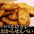 蒲屋忠兵衛商店 ハバネロカレーおからせんべい 600g(150g×4袋) 1箱 @送料無料 食品