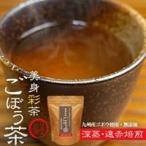 蒲屋忠兵衛商店 ゴボウ茶 150g(2.5g×60包) 2袋セット @送料無料 ライフスタイル その他