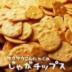 蒲屋忠兵衛商店 サクサクこんにゃくのじゃがチップス 600g   食品 kamaya-chubei 激安 人気