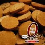 蒲屋忠兵衛商店 豆乳おからクッキー トリプルZERO 1kg(250g×4袋)  /食べるダイエット/kamaya-chubei/激安/人気