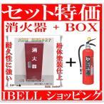 【セット特価!】 消火器 + 消火器ボックス セット <消火器格納箱 赤 + ヤマト10型 YA-10NX消火器 1本>