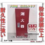 【即納!在庫あり】【取扱説明シール付】 消火器格納箱  消火器ボックス  10型 1本収納 スチール製 カラー赤