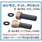 13mm 水道メーター HIシモク、ガイドナット、パッキン (写真 (2))