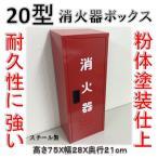 消火器格納箱  消火器ボックス  20型 1本収納 スチール製 カラー赤 【ここが違う!耐久性に強い粉体塗装仕上】