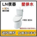 【送料無料】 LIXIL INAX イナックス  C-180P/BN8+DT-4840/BN8 LN便器タンクセット(壁排水 床上排水 手洗付)/オフホワイト