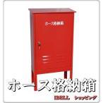 【SUS ステンレス製】H900XW600XD270 消防・消火 ホース格納箱 1段・300H架台付 屋外消火栓ホース格納箱