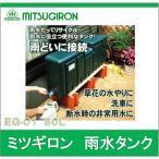 【助成金制度対応店】 ミツギロン EG-01 雨水タンク 貯水タンク 節水タ ンク 80L