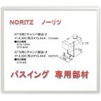 ノーリツ GTS用Cチャンパ部品-3 バスイング GTS-85用専用部材 0707072