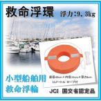 【在庫あり!JCI  国土交通省型式承認品】救命浮環  小型船舶 救命浮環  法定備品 救命浮き輪 救助用浮き輪(水害 救命 浮輪)OL-C