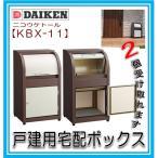 ダイケン KBX-11 戸建て住宅用宅配ボックス BOX ニコウケトール (不在でも荷物が受け取れる)