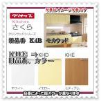 クリナップ KHE-60C さくら 調理台 ミディアム  間口60cm高さ80cm奥行55cm