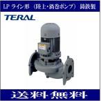 テラル LP65B62.2‐e ラインポンプ 鋳鉄製 (陸上・渦巻ポンプ)  三相200V 60Hz