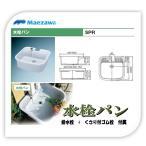 前澤化成工業 SPR450 レジコン製水栓パン SPR ガーデンパン ガーデニング 水受け