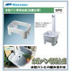 前澤化成工業 SPD-450 PP製水栓パン専用台座 SPD ガーデンパン ガーデニング 水受け