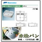 前澤化成工業 SP-U550 PP製水栓パン埋込式 SP-U ガーデンパン ガーデニング 水受け