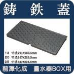 前澤化成工業 MB-13SCD 量水器ボックス (鋳鉄蓋のみ) フタFCD