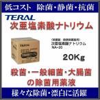 テラル  NA-20  12% 20Kg 次亜塩素酸ナトリウム  殺菌・一般細菌・大腸菌の除菌用薬液  鳥インフルエンザ ノロウイルス 食中毒 O-157 対策