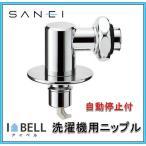 三栄水栓  洗濯機用L型ニップル  PY124-41TVX-16
