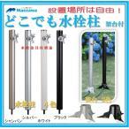 前澤化成 マエザワ 移動式 水栓柱 どこでも水栓柱セット 架台付(架台 SKK-M70 ブラック)(水栓柱 HI-16MALX960 シルバー)おしゃれ デザイン