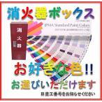 消火器ボックス (消火器格納箱) お好きなカラーをお選びいただけます ※ 日塗工番号をお知らせください