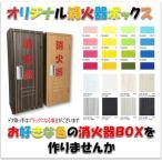 オリジナル消火器ボックス 好きな色が選べる(¥4,100/m2カラー選択) 空間に合ったデザイン消火器BOXをつくろう ダイノックシート貼り