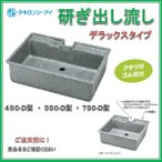 タキロン 研ぎ出し流し 450-D型 みかげ デラックスタイプ W460×D430×H150mm おしゃれ 水栓パン ガーデンパン(商品コード290043)