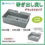 タキロン 研ぎ出し流し 750-D型 みかげ デラックスタイプ W750×D500×H170mm おしゃれ 水栓パン ガーデンパン(商品コード290098)
