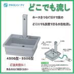 タキロン 研ぎ出し流し どこでも流し(水栓柱セット) 550G型 みかげ W550×D500×H183mm(H591mm) おしゃれ 水栓パン ガーデンパン(商品コード290937)