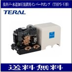 テラル THP5-V150S 浅井戸・水道加圧装置用インバータポンプ(THP5-V形) 単相100V 50Hz 60Hz共通