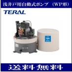 テラル(三菱電機) WP-255T-1 浅井戸用自動式ポンプ(WP型) 単相100V 50Hz
