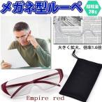 拡大鏡メガネ メガネ型ルーペ エンジ 拡大鏡メガネ 50個販売 倍率約1.6倍 メガネルーペ ルーペ 父の日 母の日