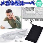 拡大鏡メガネ メガネ型ルーペ ホワイト 拡大鏡メガネ 1個 倍率約1.6倍 メガネルーペ ルーペプレゼント