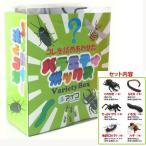 Yahoo!パラダイスバラエティボックス(虫セット)人気の昆虫が揃ったお買い得セット!パーティやイベントの景品に