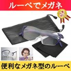 メガネ型のルーペ ルーペでメガネ 倍率約1.6倍 60個販売 メガネルーペ 拡大鏡 ルーペ 敬老の日
