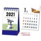 カレンダー ミニスタンド・うし 2021 版代・名入れ代無料 100部セット販売 2021年カレンダー 商品代引不可