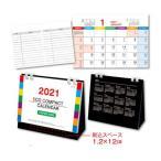 エココンパクトカレンダー 2021 版代・名入れ代無料 100部セット販売 2021年 卓上カレンダー 商品代引不可