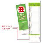 カレンダー ホームメモ 2021 版代・名入れ代無料 100部セット販売 2021年カレンダー 商品代引不可