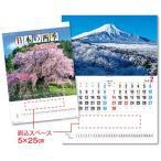 カレンダー 日本の四季 2021 版代・名入れ代無料 100部セット販売 2021年 壁掛けカレンダー 商品代引不可