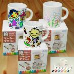 マーカーマグ(小)磁器素材 10個以上販売 お絵かきマグカップ 絵付け  磁器マグカップ