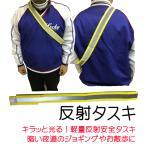 反射タスキ 48本販売 反射たすき 反射安全タスキ たすき ...
