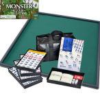 麻雀牌 AMOS モンスター 麻雀マット ライトマット 同梱セット 割安 麻雀牌と麻雀マットのセット