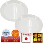皿 26cm 日本製 プラスチック 割れにくい 24個販売 電子レンジ 食器洗浄機対応 日本製 丸皿  ソーサー