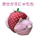 きせかえにゃもち のびるよ きせかえにゃもちベリーさくら 約30cm ピンクねこ 猫型クッション クリスマスプレゼント