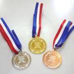 スポーツ表彰用 メダル 【金・銀・銅】直径約56mm 運動会 表彰 参加賞 皆勤賞 景品 記念品※3色からお選びください