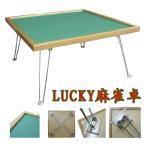 麻雀卓 折りたたみ式 麻雀台 木製座卓 麻雀卓 ラッキー卓 マージャン卓