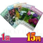 パラダイスで買える「花の種 ちびタネ 花の種子 100袋販売 花の種 ノベルティ 花の種 春夏咲き花の種 総付け景品 総付景品」の画像です。価格は15円になります。